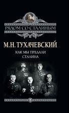 Тухачевский М.Н. - Как мы предали Сталина' обложка книги