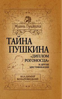Тайна Пушкина. «Диплом рогоносца» и другие мистификации