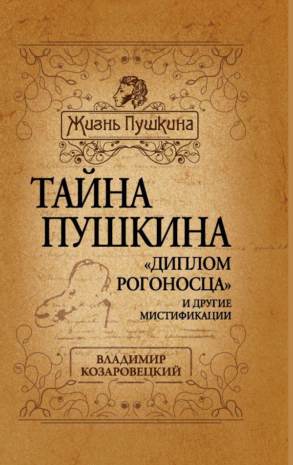 Тайна Пушкина. «Диплом рогоносца» и другие мистификации Козаровецкий В.А.