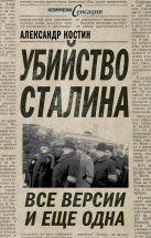 Костин А.Л. - Убийство Сталина. Все версии и еще одна' обложка книги
