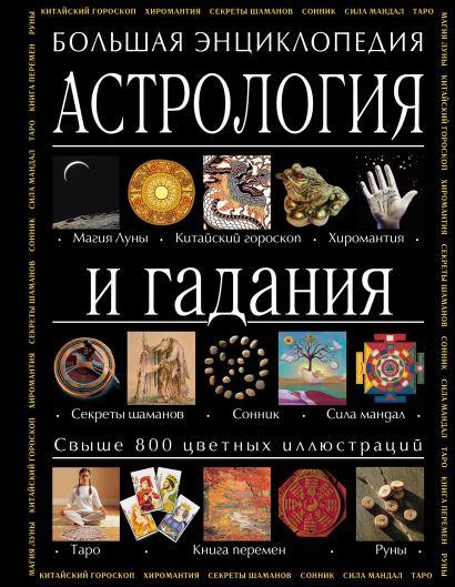 Астрология и гадания. Большая энциклопедия (в суперобложке) - фото 1