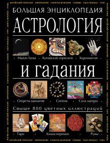 Астрология и гадания. Большая энциклопедия (в суперобложке)