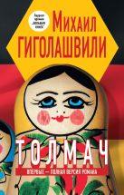 Гиголашвили М. - Толмач' обложка книги