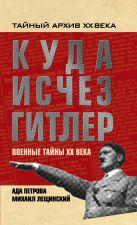 Лещинский М.Б., Петрова А.В. - Куда исчез Гитлер, или военные тайны ХХ века' обложка книги