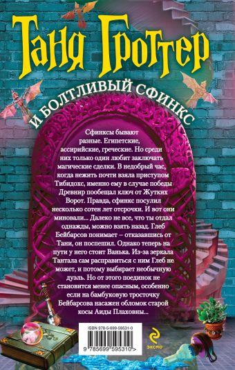 Таня Гроттер и болтливый сфинкс Емец Д.А.