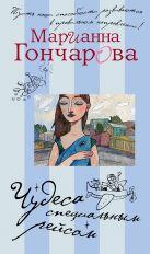 Гончарова М.Б. - Чудеса специальным рейсом' обложка книги