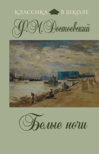 Белые ночи Достоевский Ф.М.