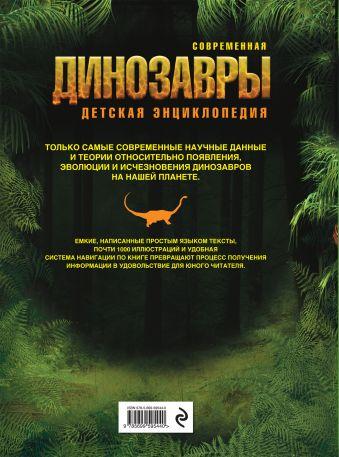 9+ Динозавры Бентон М.