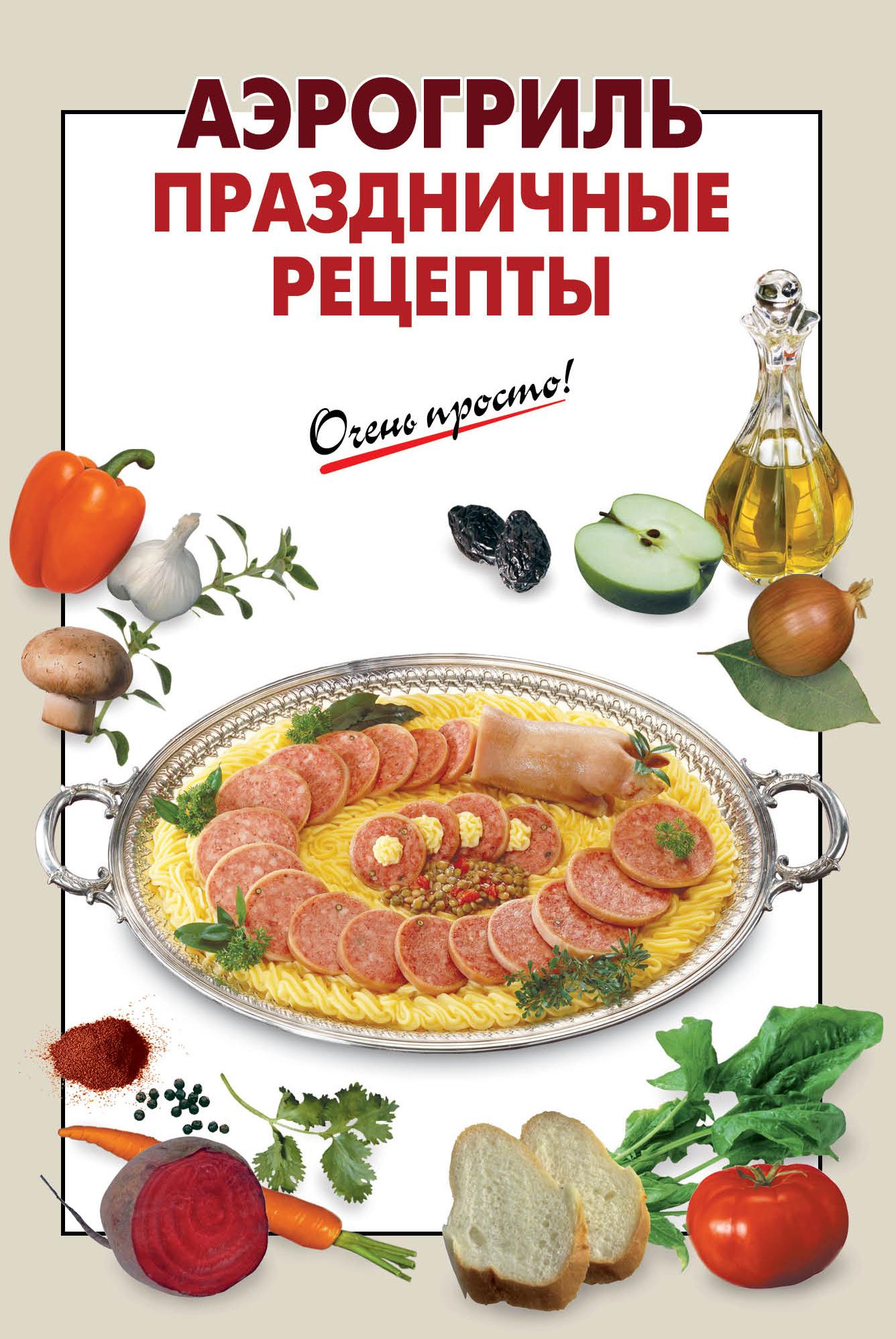 Аэрогриль. Праздничные рецепты выдревич г с праздничные десерты