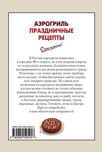 Аэрогриль. Праздничные рецепты