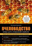 Королев В.П. - Пчеловодство: первые шаги к прибыльному хозяйству' обложка книги