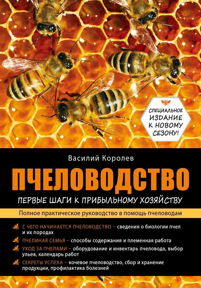 Василий Королев - Пчеловодство: первые шаги к прибыльному хозяйству обложка книги