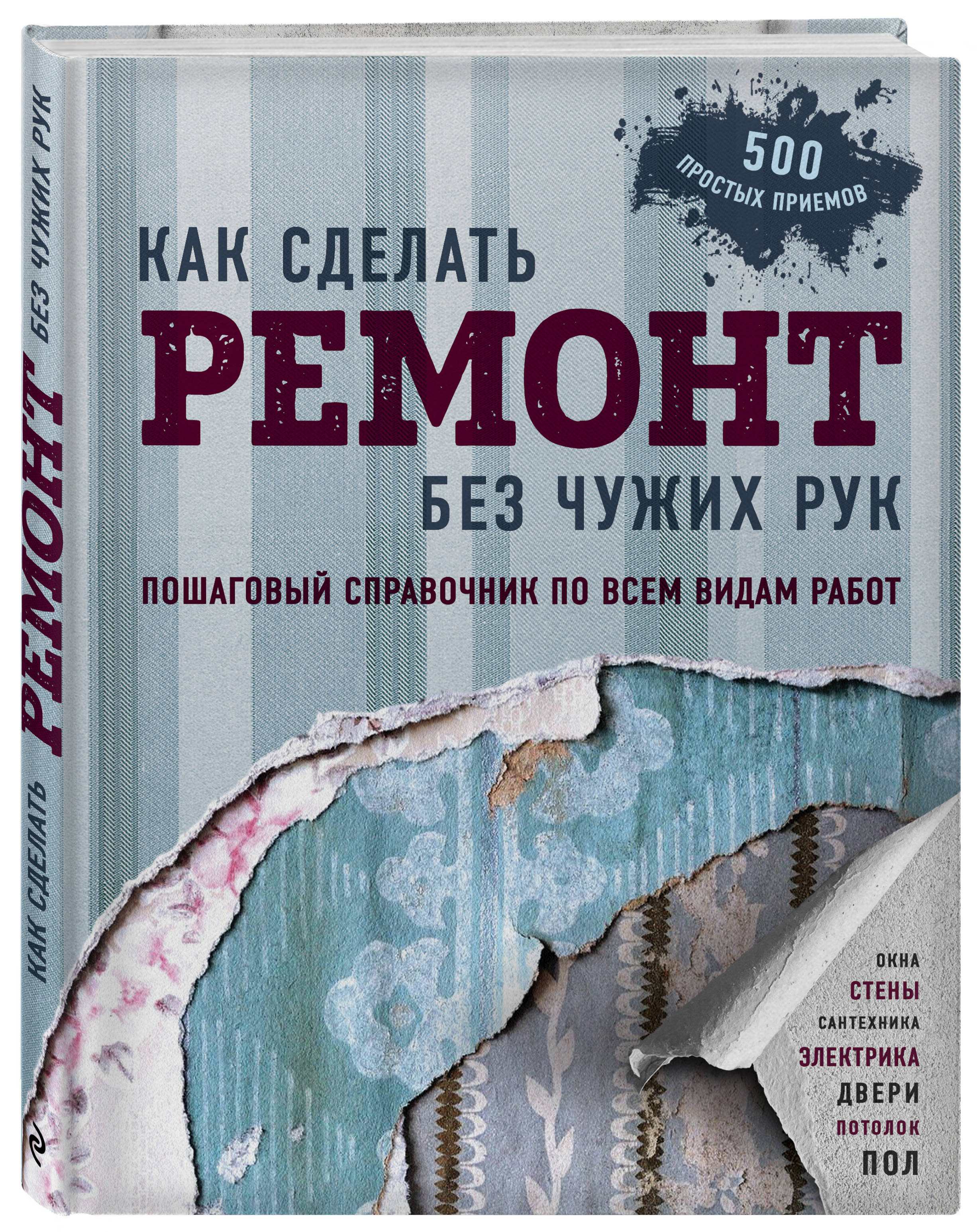 Как сделать ремонт без чужих рук. Пошаговый справочник по всем видам работ от book24.ru