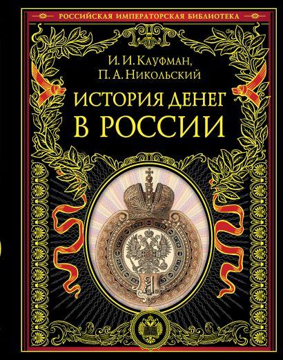 История денег в России - фото 1