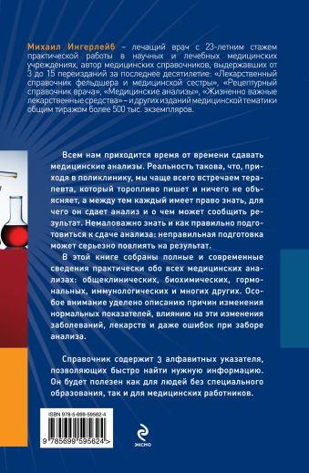 Медицинские анализы: диагностический справочник Ингерлейб М.Б.
