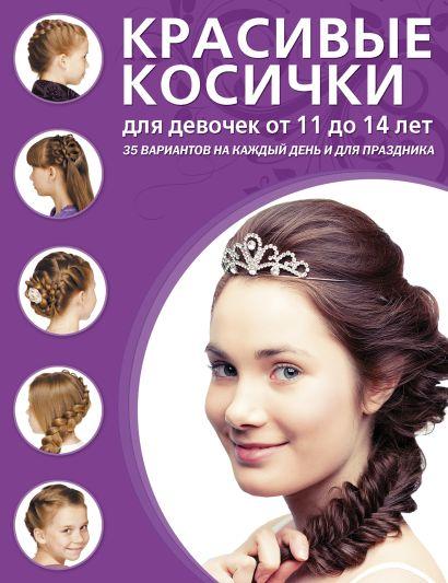 Красивые косички для девочек от 11 до 14 лет - фото 1