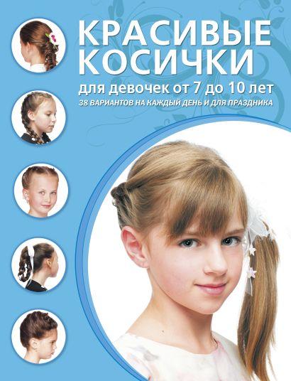 Красивые косички для девочек от 7 до 10 лет - фото 1