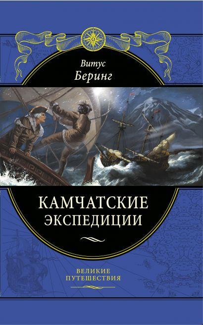 Камчатские экспедиции - фото 1
