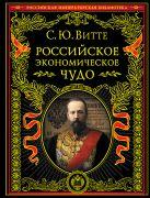 Витте С.Ю. - Российское экономическое чудо' обложка книги