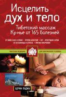 Церин П. - Исцелить дух и тело: тибетский массаж Ку-нье от 165 болезней' обложка книги