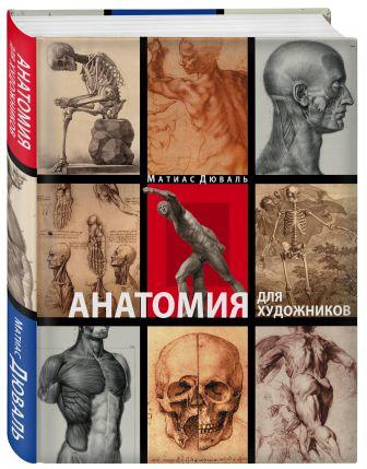 Матиас-Мария Дюваль - Анатомия для художников обложка книги