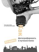 Акопян М. - Как фотографировать в путешествиях' обложка книги