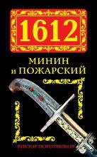 Поротников В.П. - 1612. Минин и Пожарский' обложка книги