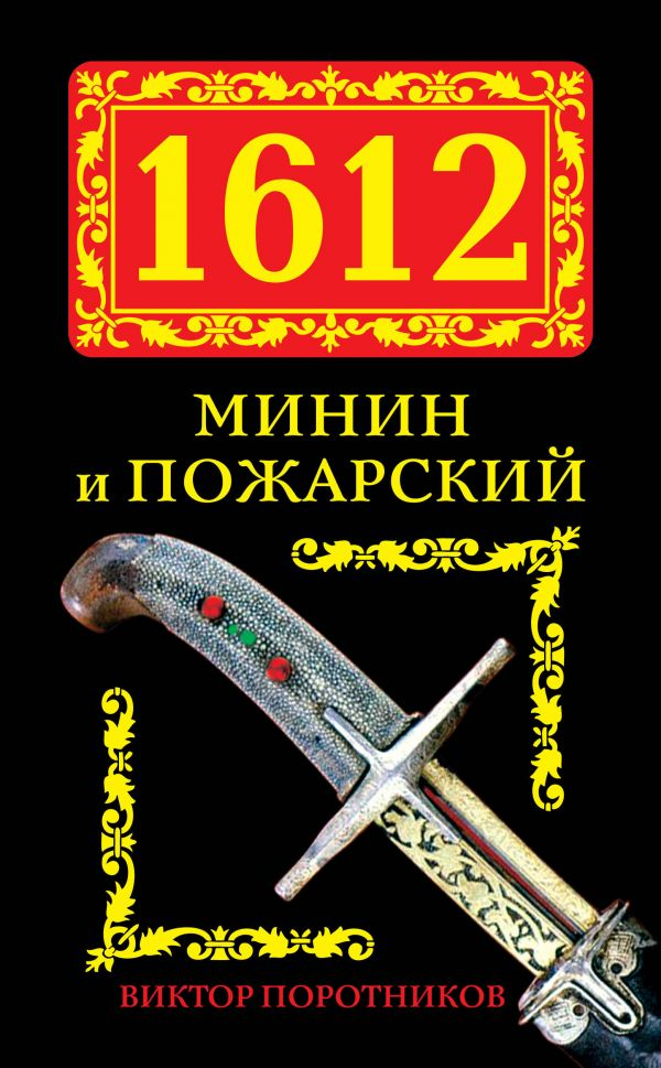 1612. Минин и Пожарский Поротников В.П.
