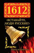 Измайлова И. - 1612. «Вставайте, люди Русские!»' обложка книги