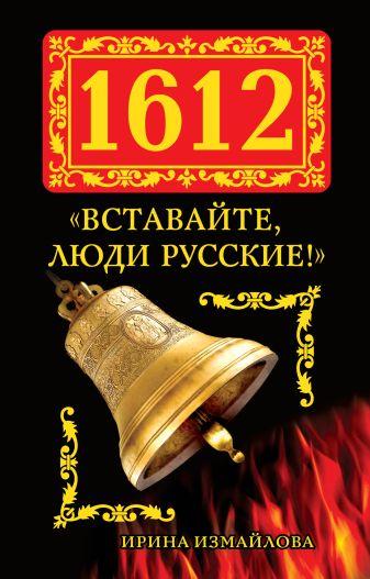 Измайлова И. - 1612. «Вставайте, люди Русские!» обложка книги