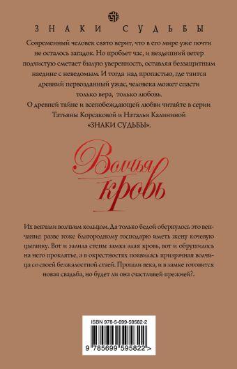 Волчья кровь Корсакова Т.
