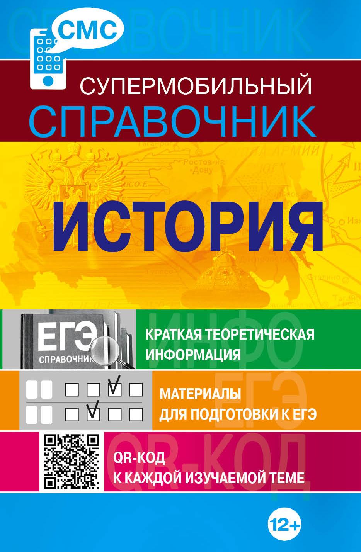 А.В. Головко История (СМС)