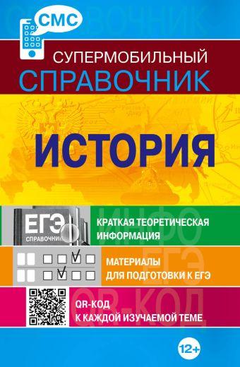 История (СМС) А.В. Головко