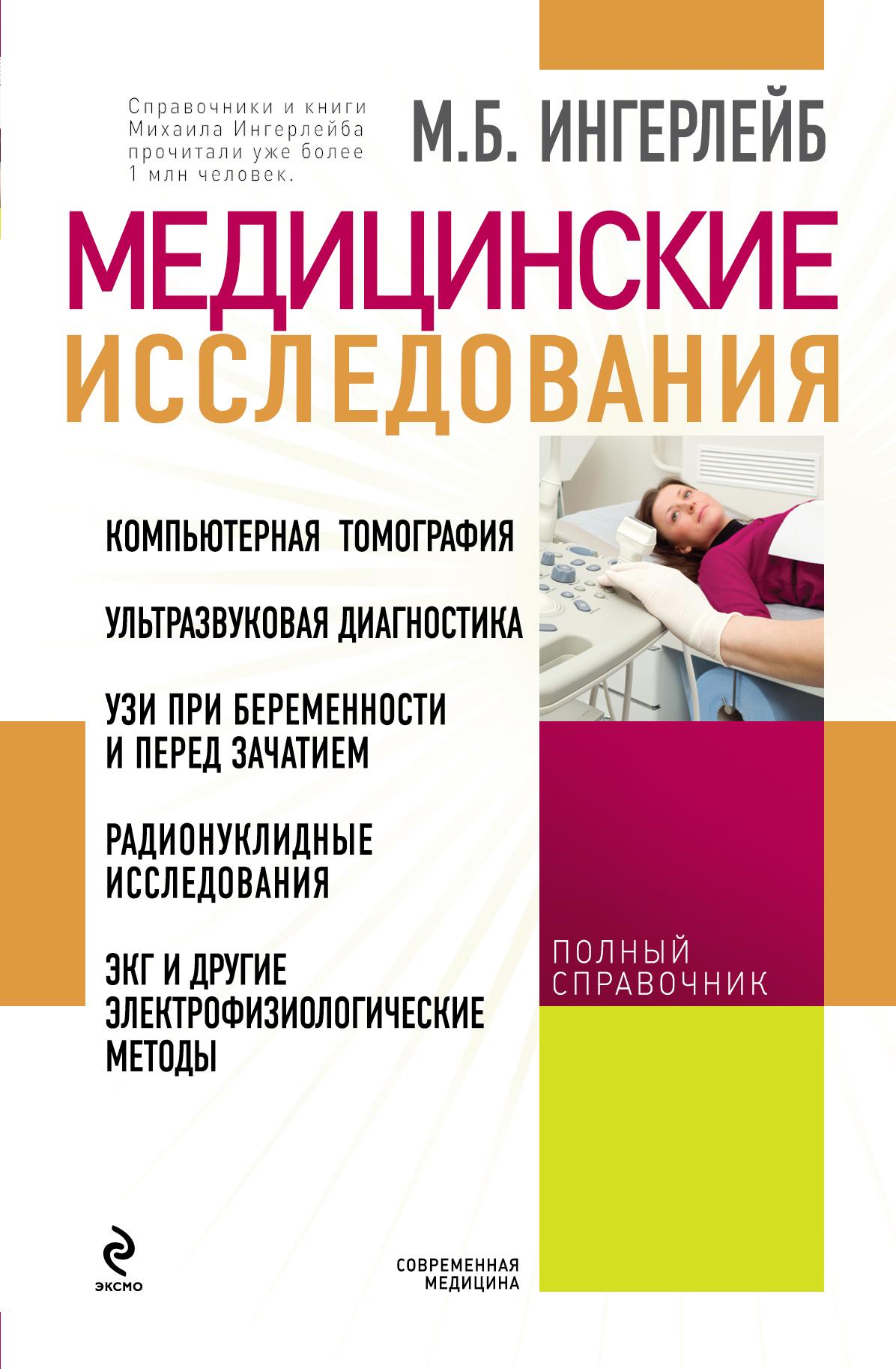 Михаил Ингерлейб Медицинские исследования медицинские исследования справочник