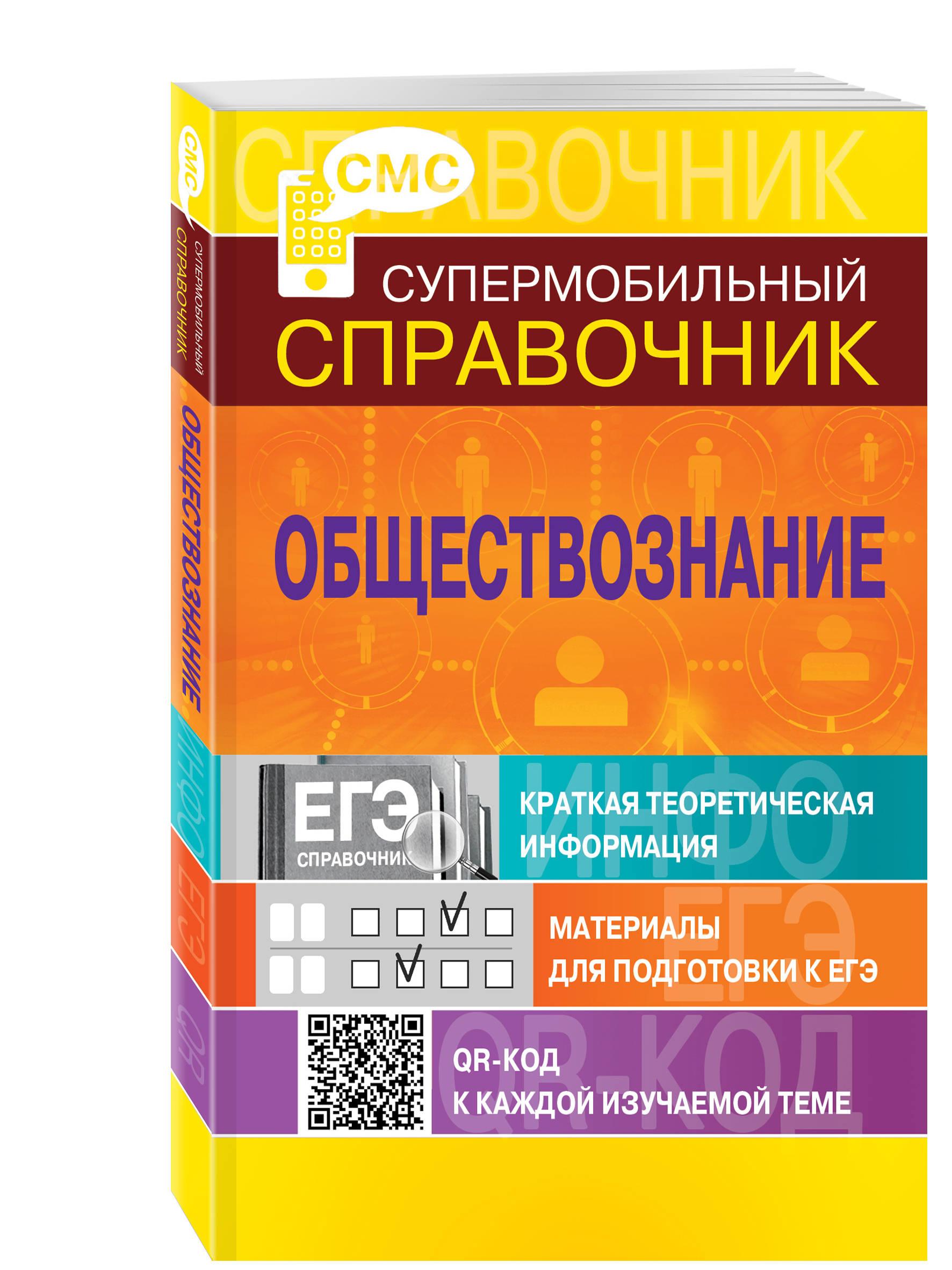 Обществознание (СМС) от book24.ru