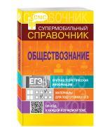Семке Н.Н. - Обществознание (СМС)' обложка книги