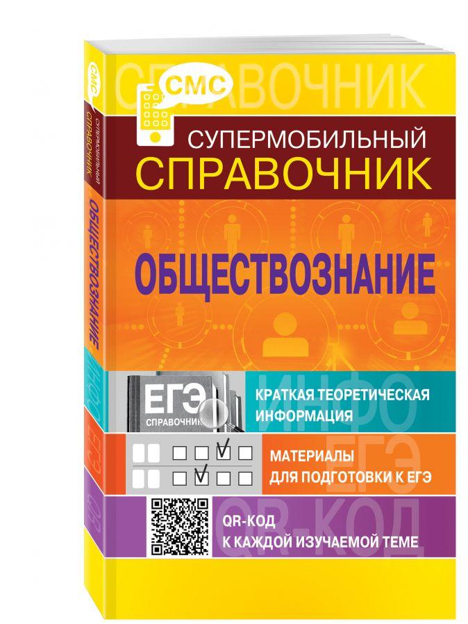 Н.Н. Семке - Обществознание (СМС) обложка книги