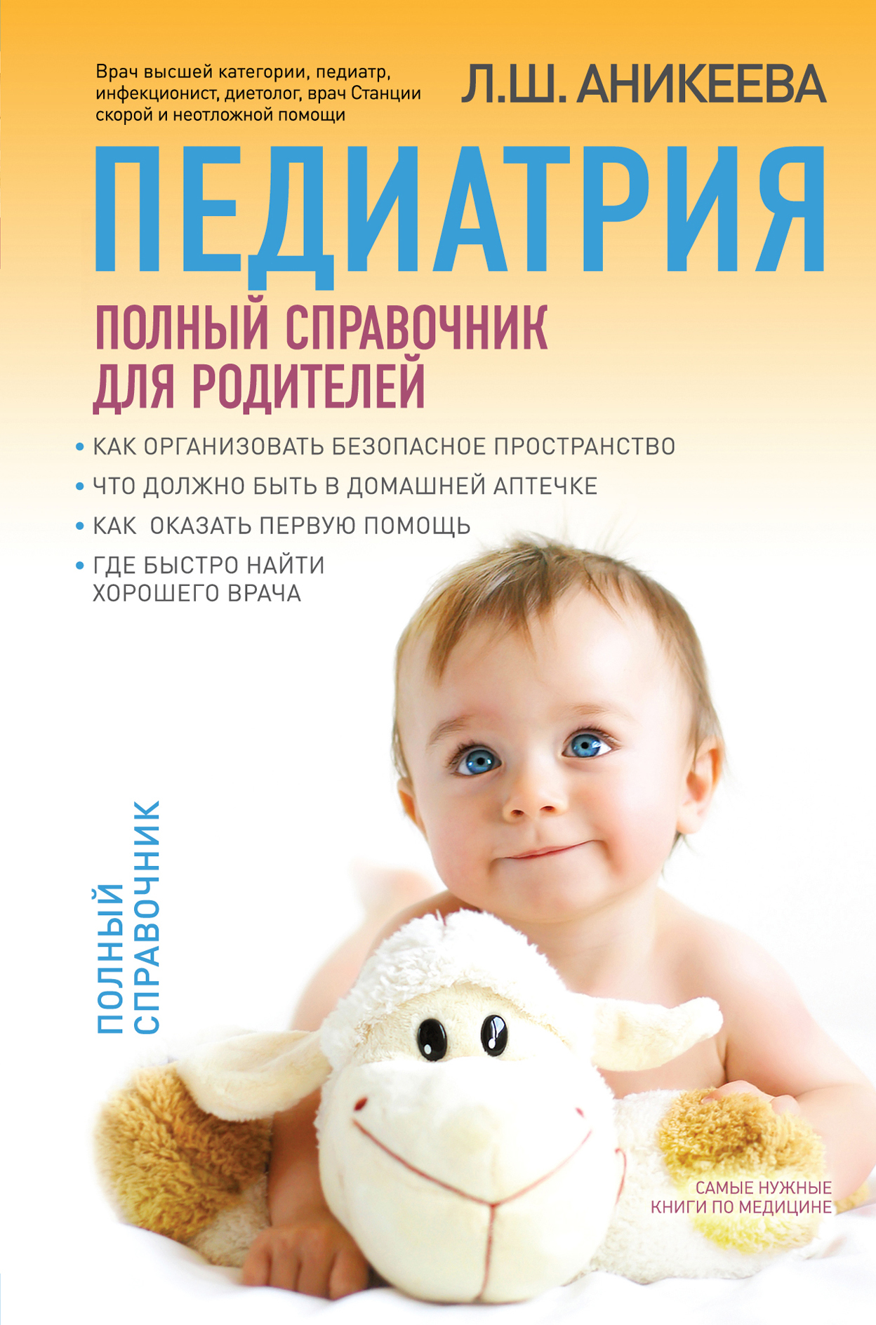 Л.Ш. Аникеева Педиатрия: полный справочник для родителей
