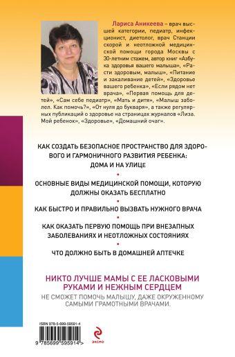 Педиатрия: полный справочник для родителей Л.Ш. Аникеева