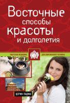 Церин П. - Восточные способы красоты и долголетия' обложка книги