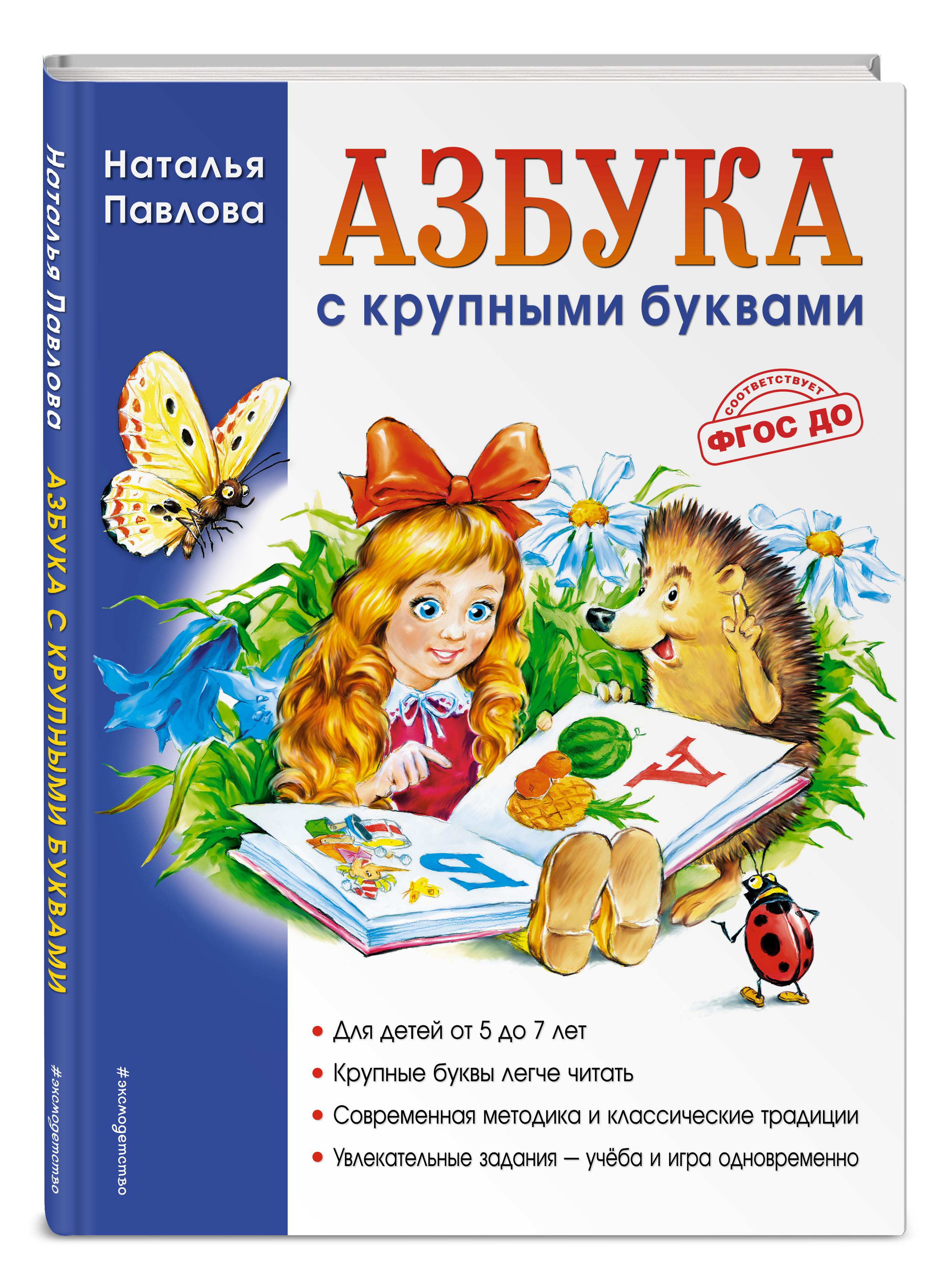 Наталья Павлова Азбука с крупными буквами азбука с крупными буквами