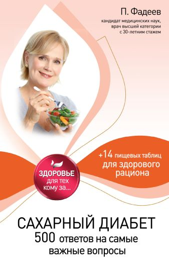 Фадеев П.А. - Сахарный диабет: 500 ответов на самые важные вопросы обложка книги