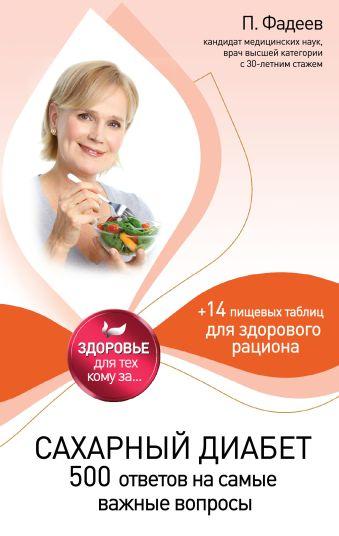 Сахарный диабет: 500 ответов на самые важные вопросы Фадеев П.А.