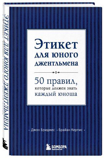 Д. Бриджес, Б. Кертис - Этикет для юного джентльмена. 50 правил, которые должен знать каждый юноша обложка книги