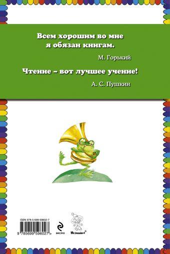 В траве сидел кузнечик. Стихи и песенки (ст. изд.) Носов Н.Н.