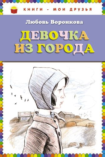 Воронкова Л.Ф. - Девочка из города (ст. изд.) обложка книги