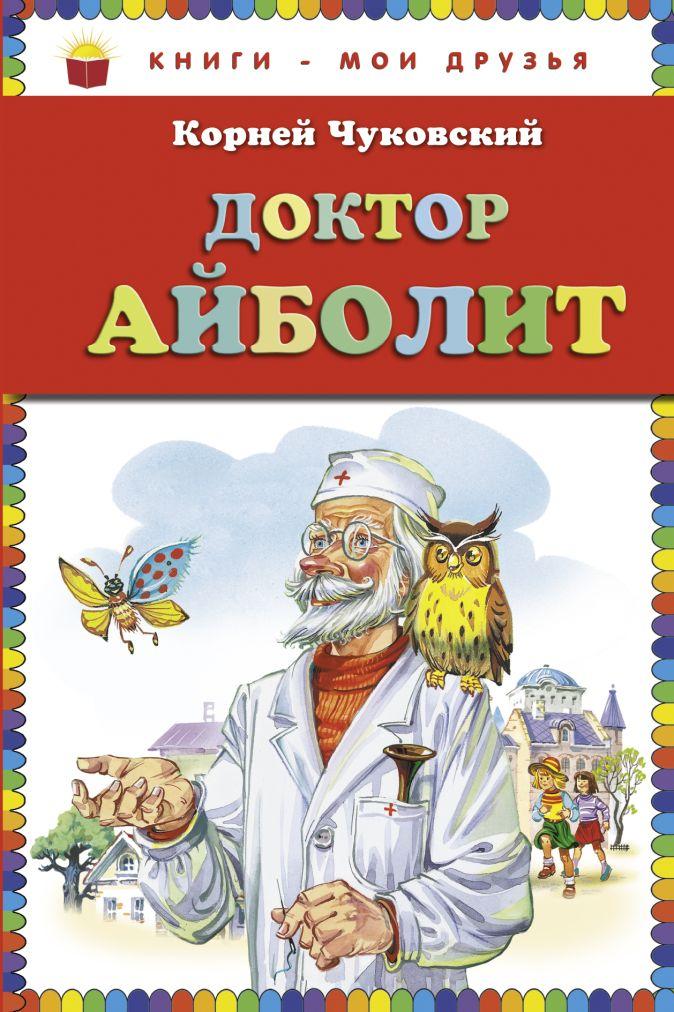 Корней Чуковский - Доктор Айболит (ст. изд.) обложка книги
