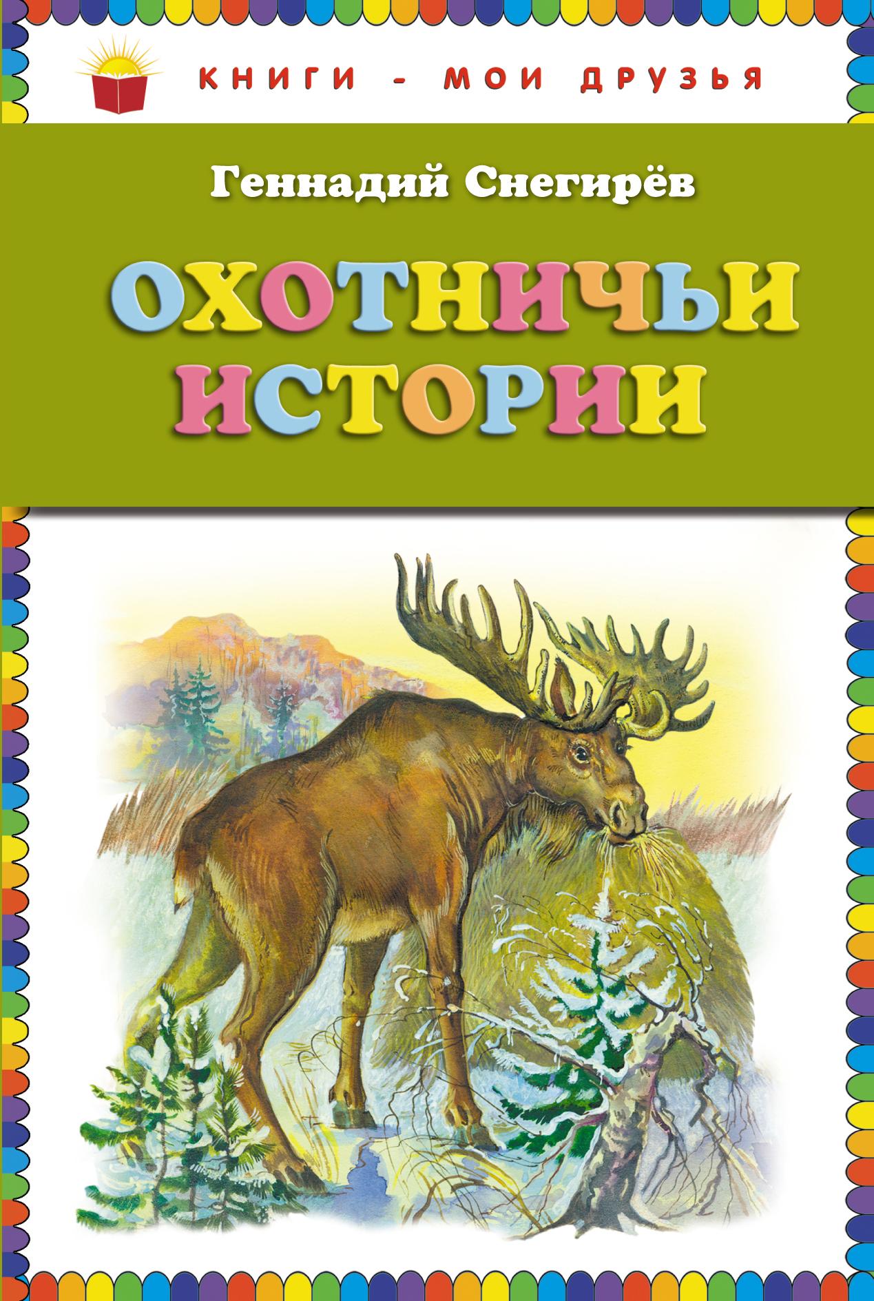 Снегирев Г.Я. истории (ст. изд.)