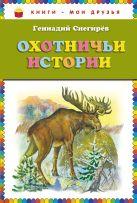 Снегирев Г.Я. - Охотничьи истории (ст. изд.)' обложка книги