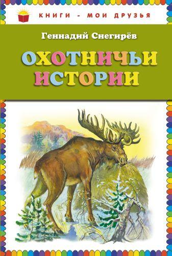 Снегирев Г.Я. - Охотничьи истории (ст. изд.) обложка книги
